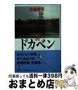 【中古】 ドカベン 31 / 水島 新司 / 秋田書店 [文庫]【宅配便出荷】