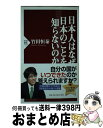 【中古】 日本人はなぜ日本のことを知らないのか / 竹田 恒泰 / PHP研究所 [新書]【宅配便出荷】