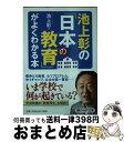 【中古】 池上彰の「日本の教育」がよくわかる本 / 池上 彰...
