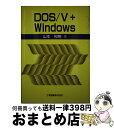 【中古】 DOS/V+Windows / 山本 和明 / 工学図書 [単行本]【宅配便出荷】