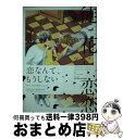 【中古】 徒花の恋 / ツトム / 大洋図書 [コミック]【宅配便出荷】