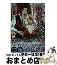 【中古】 王子様のお父様 / 岡野 麻里安, 潤宮 るか / プランタン出版 [文庫]【宅配便出荷】