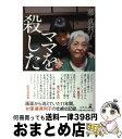 【中古】 ママを殺した / 藤 真利子 / 幻冬舎 [単行本]【宅配便出荷】