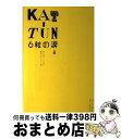 【中古】 KATーTUN 6粒の涙 / 元「KAT-TUN」側近スタッフ一同 / 主婦と生活社 [単行本]【宅配便出荷】