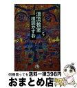 【中古】 漂流教室 5 / 楳図 かずお / 小学館 [文庫]【宅配便出荷】