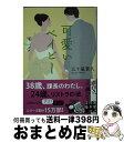 【中古】 可愛いベイビー / 五十嵐 貴久 / 実業之日本社 [文庫]【宅配便出荷】