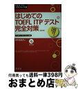 【中古】 はじめてのTOEFL ITPテスト完全対策 改訂版 / 旺文社 [単行本]【宅配便出荷】