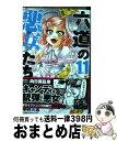 【中古】 六道の悪女たち 11 / 中村 有志 / 秋田書店 [コミック]【宅配便出荷】