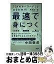 最速で身につく世界史 「24のキーワード」でまるわかり! / 角田陽一郎 / アスコム