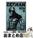 【中古】 ZETMAN 8 / 桂 正和 / 集英社 [コミック]【宅配便出荷】