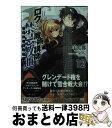 【中古】 ロクでなし魔術講師と禁忌教典 12 / KADOKAWA [文庫]【宅配便出荷】