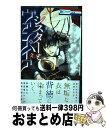 【中古】 シスターとヴァンパイア 2 / 暁 / 白泉社 [コミック]【宅配便出荷】