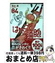 【中古】 はたらく細胞 04 / 清水 茜 / 講談社 [コミック]【宅配便出荷】