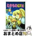 【中古】 むきもの67% / 竹本 泉 / 宙出版 [コミック]【宅配便出荷】