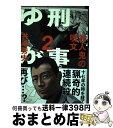 【中古】 刑事ゆがみ 2 / 井浦 秀夫 / 小学館 [コミック]【宅配便出荷】