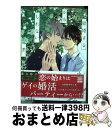 【中古】 結婚するかもしれない男 / 日本文芸社 [コミック]【宅配便出荷】