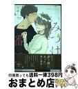 【中古】 みつけて一番星 / 東京漫画社 コミック 【宅配便出荷】