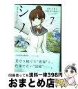 【中古】 シノハユ 7 / 小林 立, 五十嵐 あぐり / スクウェア・エニックス [コミック]【宅配便出荷】