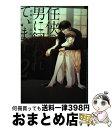 【中古】 任侠の男に飼われています。 2 / 佐崎いま 高瀬ろく / KADOKAWA コミック 【宅配便出荷】