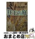 【中古】 狂王の庭 / 小池 真理子 / 角川書店 [文庫]【宅配便出荷】
