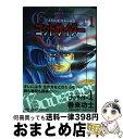 ゴッドサイダー 1 / 巻来 功士 / ホーム社
