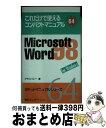【中古】 Microsoft Word 98 for Windows これだけで使えるコンパクトマニュアル / グラスバレー / 毎日コミュニケーションズ [新書]【宅配便出荷】