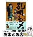 【中古】 孔明のヨメ。 4 / 杜康 潤 / 芳文社 [コミック]【宅配便出荷】