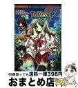 【中古】 To Heart2コミックアンソロジー 8 / アンソロジー / 一迅社 [コミック]【宅配便出荷】