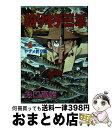 【中古】 釣りキチ三平 6 / 矢口 高雄 / 講談社 [コミック]【宅配便出荷】