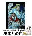 【中古】 ツイン・クロスー翼の姫 金の龍ー 5 / 葉月 しのぶ / 角川書店 [コミック]【宅配便出荷】
