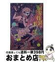 【中古】 脳漿炸裂ガール 地獄型人間動物園~第一章~ / omi / KADOKAWA/アスキー・メディアワークス [コミック]【宅配便出荷】