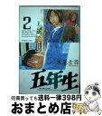 【中古】 五年生 2 / 木尾 士目 / 講談社 [コミック]【宅配便出荷】