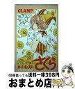 【中古】 カードキャプターさくら〜クリアカード編〜 4 / CLAMP / 講談社 コミック 【宅配便出荷】