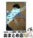 【中古】 2ピンポン ピンポン / 松本 大洋 / 小学館 [ムック]【宅配便出荷】