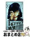 【中古】 さよならミニスカート 02 / 牧野 あおい / 集英社 [コミック]【宅配便出荷】