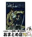 【中古】 Weiβ Side B 2 / 子安 武人, 大峰 ショウコ / 一迅社 コミック 【宅配便出荷】