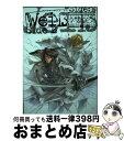 【中古】 Weiβ Side B 4 / 子安 武人, 大峰 ショウコ / 一迅社 コミック 【宅配便出荷】
