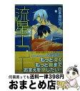 【中古】 流星エコー / 日本海 荒波 / 大洋図書 [コミック]【宅配便出荷】