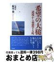 証言記録 東日本大震災 第25回 岩手県大槌町 〜病院を襲った大津波〜 DVD