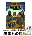 【中古】 SWEET三国志 3 / 片山 まさゆき / 講談社 [コミック]【宅配便出荷】