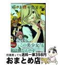 【中古】 姫さま狸の恋算用 4 / 水瀬 マユ / 双葉社 [コミック]【宅配便出荷】