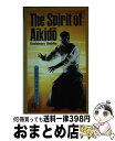 【中古】 SPIRIT OF AIKIDO(P) / Kisshomaru Ueshiba / Kodansha International ペーパーバック 【宅配便出荷】