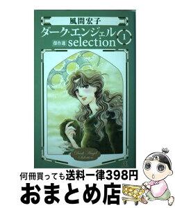 【中古】 ダーク・エンジェルselection 傑作選 1 / 風