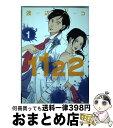 【中古】 1122 1 / 渡辺 ペコ / 講談社 [コミック]【宅配便出荷】