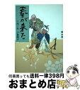 【中古】 春が来た 第5巻 / 小池 一夫, 小島 剛夕 / 小池書院 [コミック]【宅配便出荷】