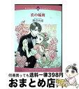 【中古】 恋の輪舞 / 黒百合姫 / 宙出版 [コミック]【宅配便出荷】
