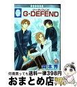 【中古】 G・DEFEND 59 / 森本秀 / 森本 秀 / 冬水社 [コミック]【宅配便出荷】
