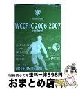 【中古】 World club champion football intercontin / エンターブレイン / エンターブレイン [ムック]【宅配便出荷】
