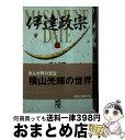 【中古】 伊達政宗 2 / 横山 光輝 / 講談社 [文庫]【宅配便出荷】