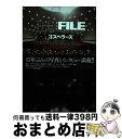 【中古】 The file 15 years of interviews an / ゴスペラーズ / 角川マガジンズ [単行本]【宅配便出荷】